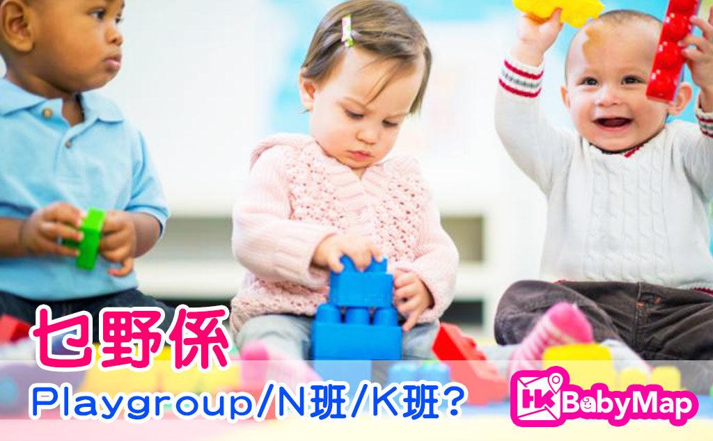 返唔返Playgroup/N班/PN好?沒有最好,只有適唔適合!