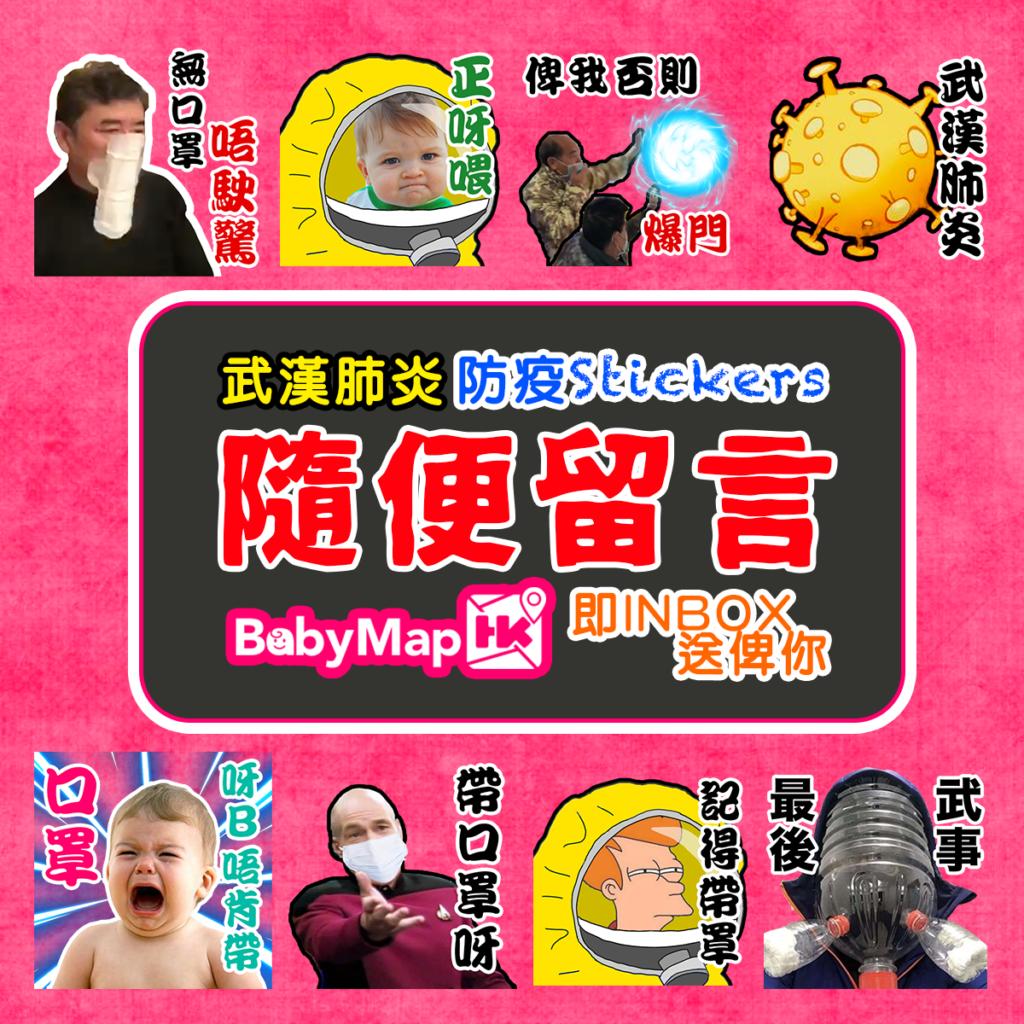 武漢肺炎防疫 WhatsApp Stickers