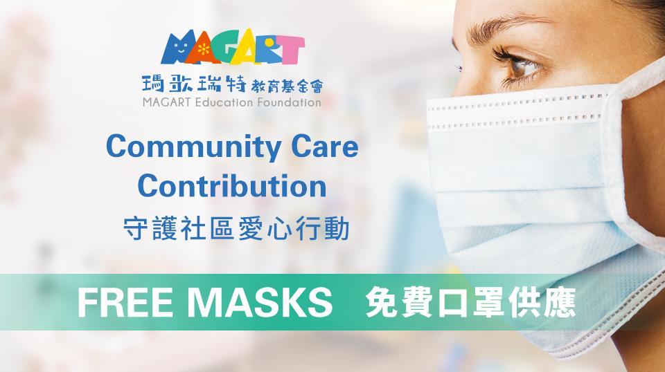 free mask