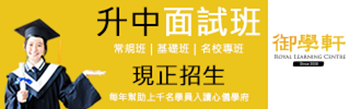 升中面試班 - Royal Learning Center BabyMapHK Banner
