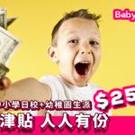 政府向中小學日校+幼稚園生派$2500