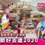 聖誕節好去處2020-香港必去聖誕商場打卡熱點