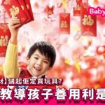 【親子理財】儲起佢定買玩具? 如何教導孩子善用利是錢?
