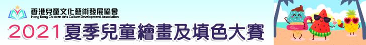 2021仲夏樂園兒童繪畫及填色大賽- 香港兒童文化藝術發展協會